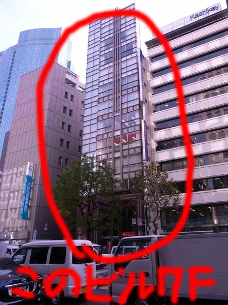 1Fは鳥取の物産館が入っています。