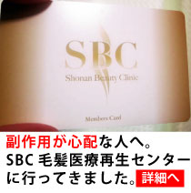 SBC毛髪再生医療センターのレビュー